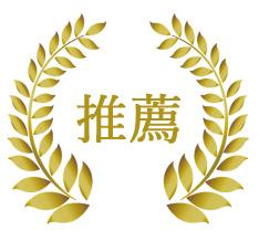 推薦メダル